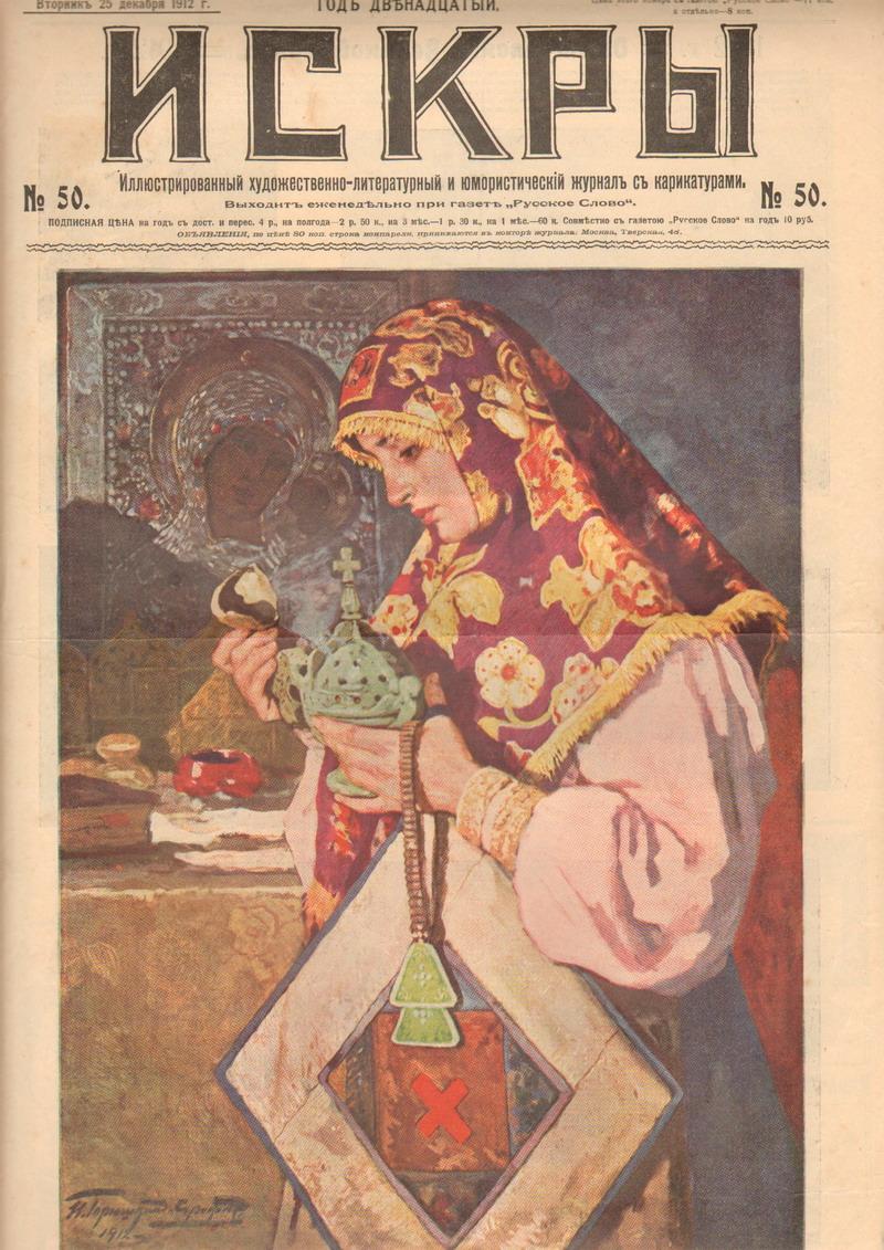 �. ��������, ������������� ��������� ������ «���� ����. ����������� ������», �������� ����������. ������ ��������������� ������: ������ «�����», ���������� � ������ «������� �����», 1912 ���, � 50. �� ������ ����. �. �. ��������-�����������. (�������� ������� ���������� � ������� ��������.)